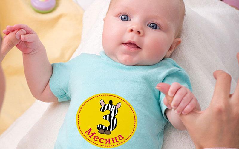 Физиологическое и эмоциональное развитие ребенка в 3 месяца