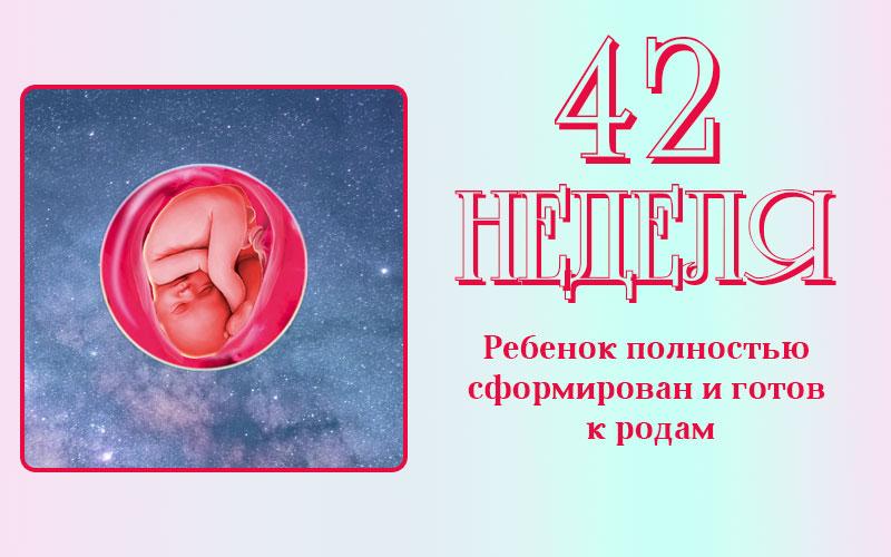 Самочувствие матери и ребёнка на 42 неделе беременности