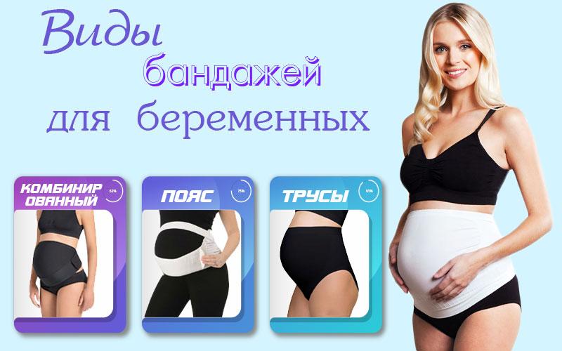 Какие виды бандажей для беременных бывают?