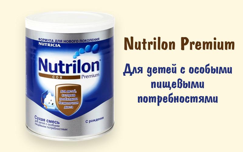 Nutrilon (Нутрилон) Premium безлактозные смеси