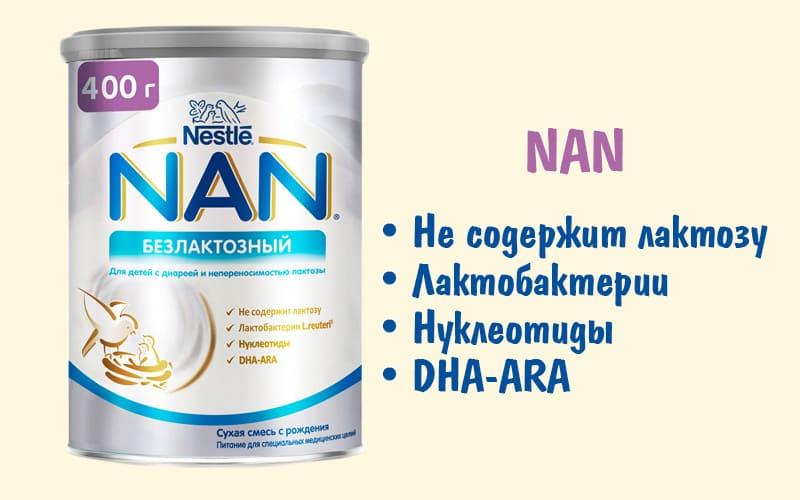 Nan (Нан) Безлактозный