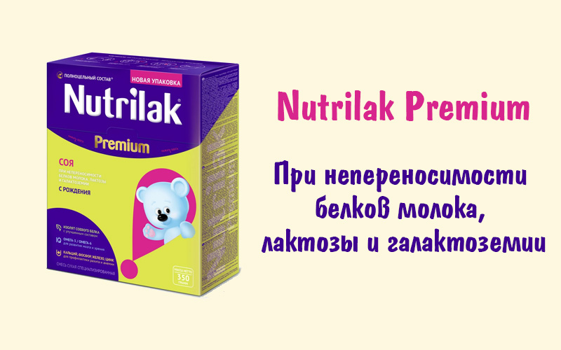 Nutrilak (Нутрилак) Premium безмолочные смеси