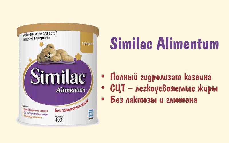 Similac (Симилак) Alimentum