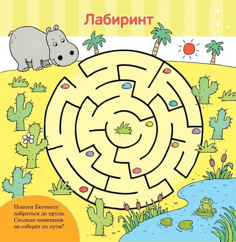 4. Головоломки для детей - круглый лабиринт.
